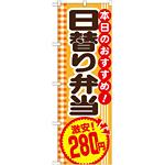 のぼり旗 日替り弁当 内容:280円 (SNB-774)