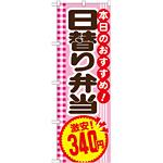 のぼり旗 日替り弁当 内容:340円 (SNB-778)