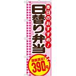 のぼり旗 日替り弁当 内容:390円 (SNB-782)