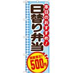 のぼり旗 日替り弁当 内容:500円 (SNB-786)
