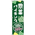 のぼり旗 惣菜バイキング100g 内容:140円 (SNB-790)