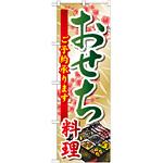 のぼり旗 おせち料理 (SNB-804)