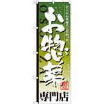 のぼり旗 お惣菜専門店 (SNB-807)