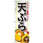のぼり旗 サクッと美味しい天ぷら (SNB-814)
