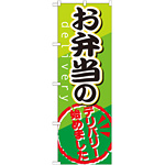 のぼり旗 お弁当のデリバリー (SNB-816)