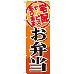 のぼり旗 宅配サービスお弁当 (SNB-817)