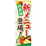 のぼり旗 内容:お弁当新メニュー登場 (SNB-826)
