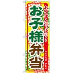 のぼり旗 お子様弁当 (SNB-827)