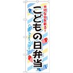弁当のぼり旗 内容:こどもの日弁当 (SNB-835)