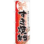 弁当のぼり旗 内容:すき焼弁当 (SNB-839)