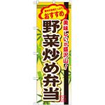 弁当のぼり旗 内容:野菜炒め弁当 (SNB-853)