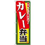 弁当のぼり旗 内容:カレー弁当 (SNB-861)