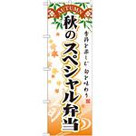 のぼり旗 スペシャル弁当 内容:秋 (SNB-865)