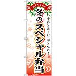 のぼり旗 スペシャル弁当 内容:冬 (SNB-866)