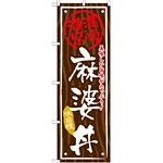 丼物のぼり旗 内容:麻婆丼 (SNB-869)