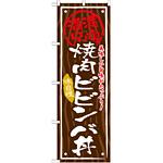 丼物のぼり旗 内容:焼肉ビビンバ丼 (SNB-870)