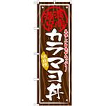 丼物のぼり旗 内容:カラマヨ丼 (SNB-871)