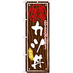 丼物のぼり旗 内容:カツ丼 (SNB-875)