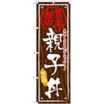 丼物のぼり旗 内容:親子丼 (SNB-876)