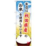 ご当地のぼり旗 秋田県産 内容:お米 (SNB-887)