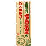 ご当地のぼり旗 福島県産 内容:ひとめぼれ (SNB-894)