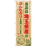 ご当地のぼり旗 埼玉県産 内容:コシヒカリ (SNB-898)