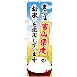 ご当地のぼり旗 富山県産 内容:お米 (SNB-903)