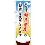 ご当地のぼり旗 福井県産 内容:お米 (SNB-907)