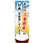 ご当地のぼり旗 三重県産 内容:お米 (SNB-915)