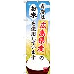 ご当地のぼり旗 広島県産 内容:お米 (SNB-929)