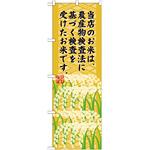 のぼり旗 農産物検査法に基づく~ (SNB-955)