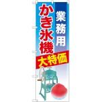 のぼり旗 業務用かき氷機 (32560)
