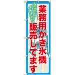 のぼり旗 業務用かき氷機販売 (32561)