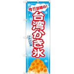 のぼり旗 台湾かき氷 青 (32569)