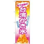 のぼり旗 台湾かき氷 オレンジ (32570)