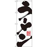 のぼり旗 ラーメン シンプルデザイン (3380)