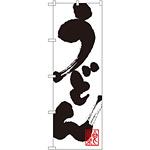 のぼり旗 うどん 白地/筆文字 (3383)