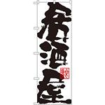 のぼり旗 居酒屋 白地 (3384)