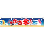 かき氷 販促横断幕(小) W1600×H300mm  (3416)
