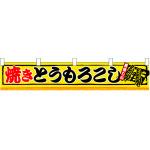 焼きとうもろこし 販促横断幕(小) W1600×H300mm  (3420)