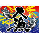 大漁 (魚2匹) 大漁旗 幅1.3m×高さ90cm ポリエステル製 (4478)