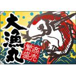 大漁丸 大漁旗 商売繁盛 幅1m×高さ70cm ポンジ製 (3474)