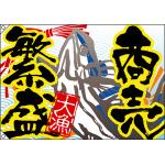 商売繁盛 大漁旗  幅1.3m×高さ90cm ポンジ製 (4471)