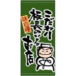 フルカラー店頭幕(懸垂幕) こだわり板長 素材:ポンジ (3486)
