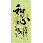 フルカラー店頭幕(懸垂幕) 和の心 夏 素材:ポンジ (3489)