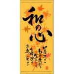 フルカラー店頭幕(懸垂幕) 和の心 秋 素材:ターポリン (3708)