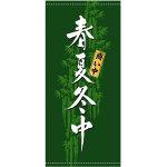 フルカラー店頭幕(懸垂幕) 春夏冬中 素材:ポンジ (3492)