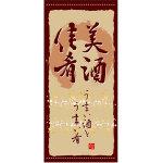 フルカラー店頭幕(懸垂幕) 美酒佳肴 うまい酒とうまい肴 素材:ポンジ (3493)