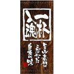 フルカラー店頭幕(懸垂幕) 一杯入魂 (木目柄) 素材:ポンジ (3496)