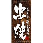 フルカラー店頭幕(懸垂幕) 串焼 (木目柄) 素材:ターポリン (3722)